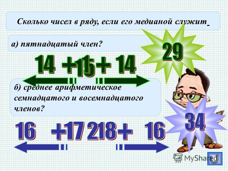 Сколько чисел в ряду, если его медианой служит а) пятнадцатый член? б) среднее арифметическое семнадцатого и восемнадцатого членов?