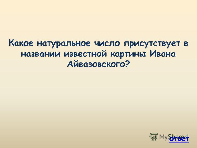 Какое натуральное число присутствует в названии известной картины Ивана Айвазовского? ответ