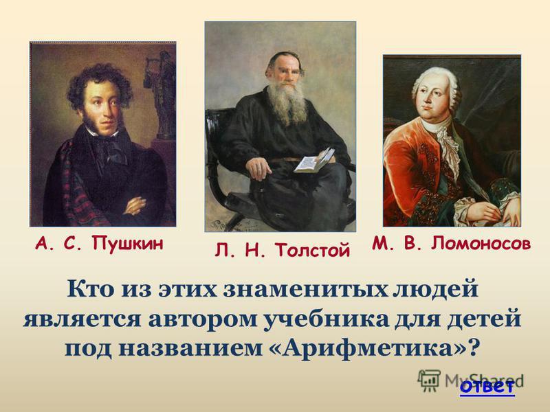 Кто из этих знаменитых людей является автором учебника для детей под названием «Арифметика»? ответ М. В. Ломоносов А. С. Пушкин Л. Н. Толстой
