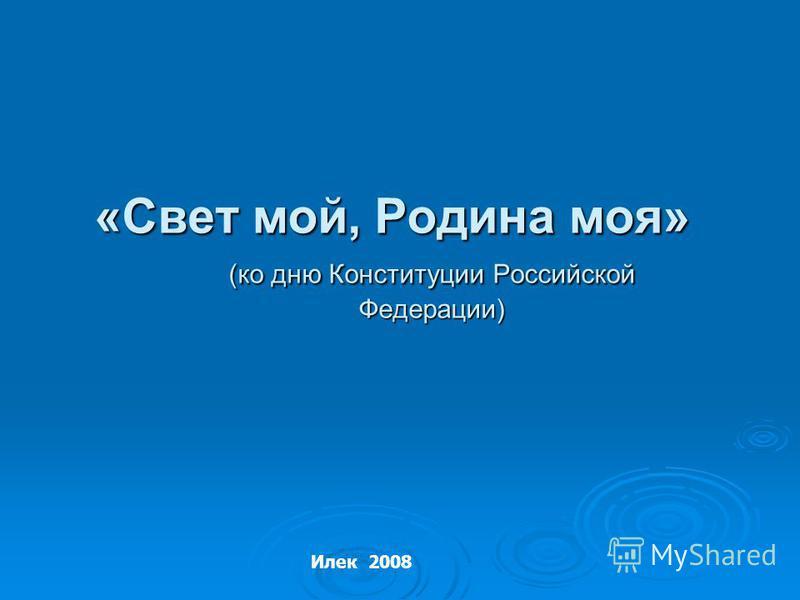 «Свет мой, Родина моя» (ко дню Конституции Российской Федерации) Илек 2008
