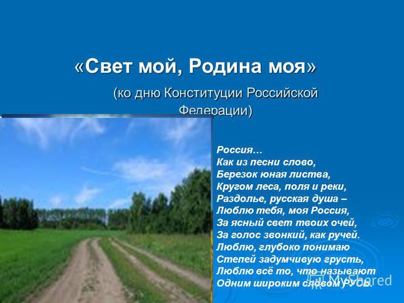 Россия… Как из песни слово, Березок юная листва, Кругом леса, поля и реки, Раздолье, русская душа – Люблю тебя, моя Россия, За ясный свет твоих очей, За голос звонкий, как ручей. Люблю, глубоко понимаю Степей задумчивую грусть, Люблю всё то, что назы