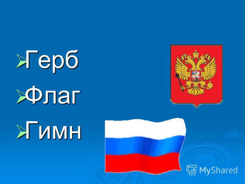 Герб Герб Флаг Флаг Гимн Гимн
