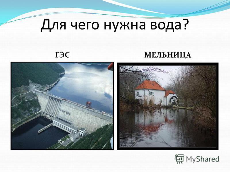 Для чего нужна вода? ГЭС МЕЛЬНИЦА