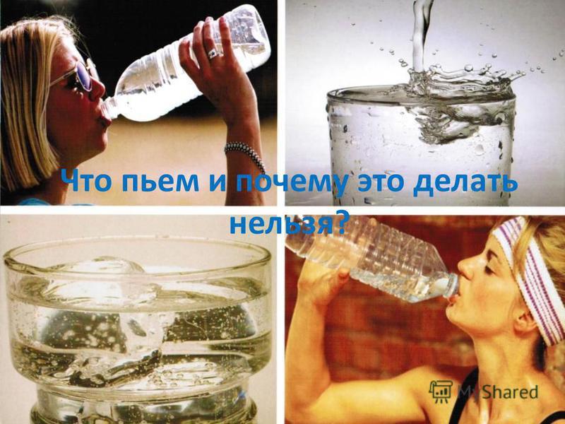 Что пьем и почему это делать нельзя?