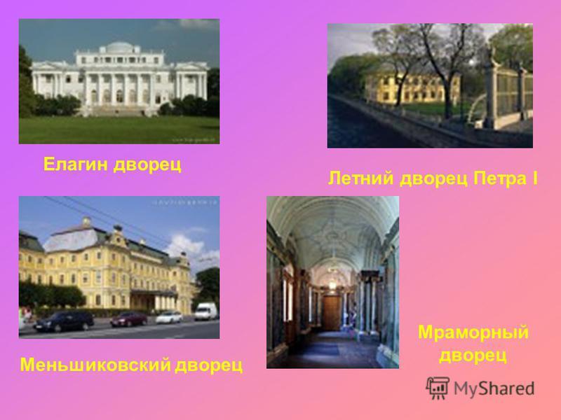 Елагин дворец Летний дворец Петра I Меньшиковский дворец Мраморный дворец