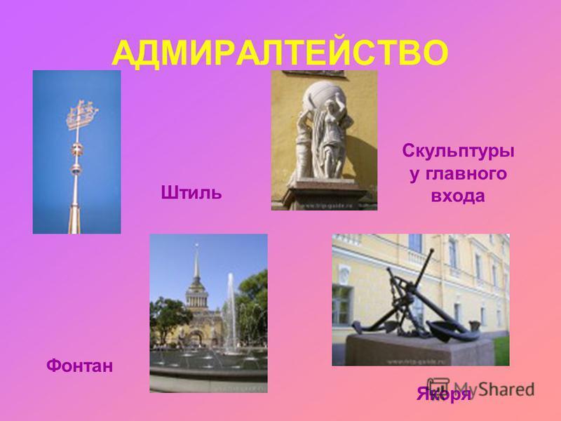 АДМИРАЛТЕЙСТВО Штиль Скульптуры у главного входа Фонтан Якоря