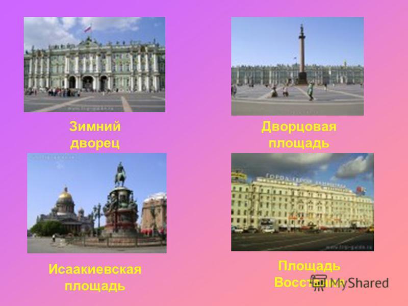Зимний дворец Дворцовая площадь Исаакиевская площадь Площадь Восстания