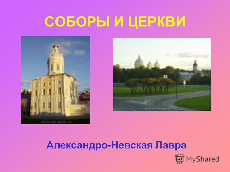 СОБОРЫ И ЦЕРКВИ Александро-Невская Лавра