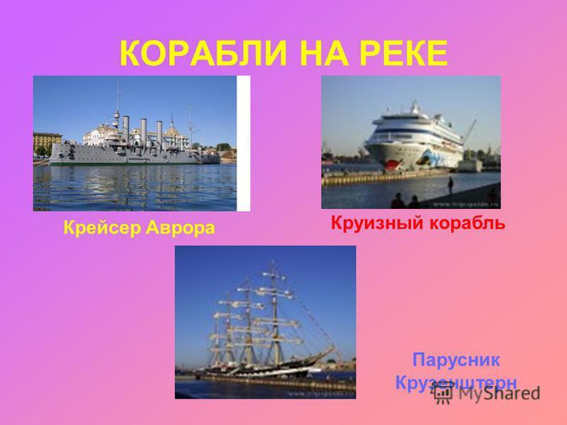 КОРАБЛИ НА РЕКЕ Крейсер Аврора Круизный корабль Парусник Крузенштерн