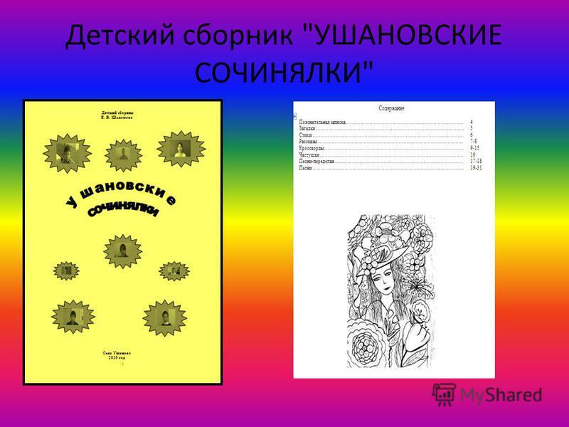 Детский сборник УШАНОВСКИЕ СОЧИНЯЛКИ