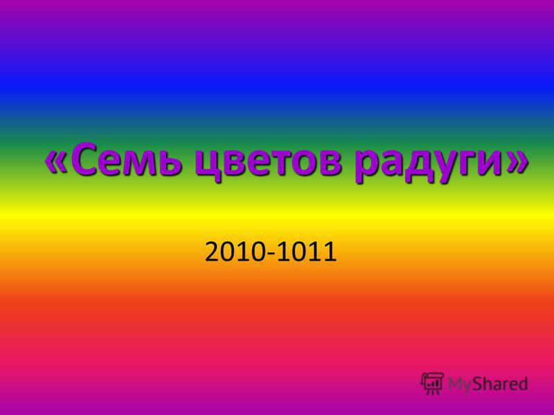 «Семь цветов радуги» 2010-1011