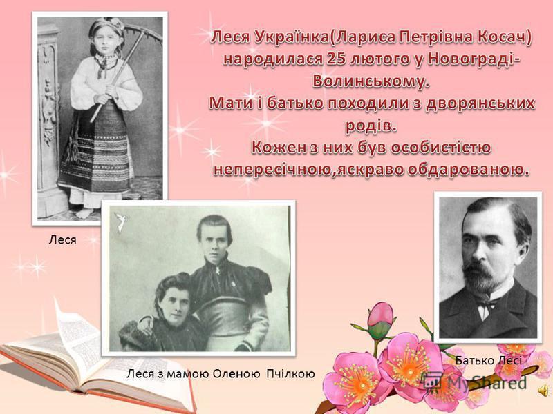 Леся з мамою Оленою Пчілкою Батько Лесі Леся