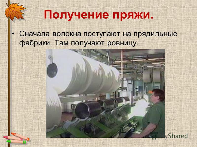 Получение пряжи. Сначала волокна поступают на прядильные фабрики. Там получают ровницу.