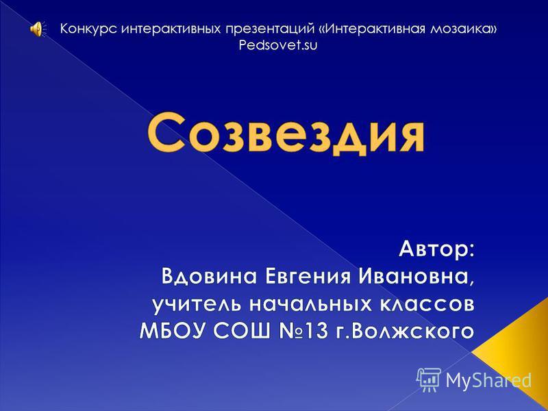 Конкурс интерактивных презентаций «Интерактивная мозаика» Pedsovet.su