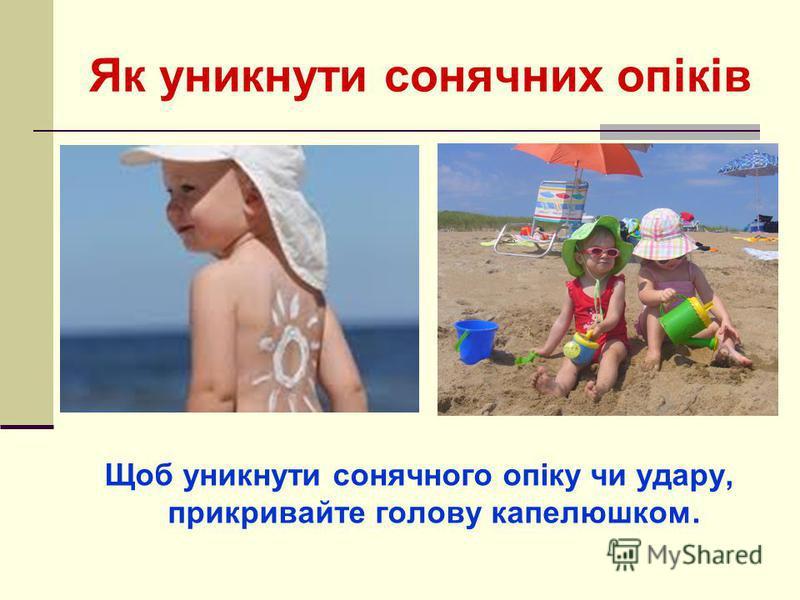 Як уникнути сонячних опіків Щоб уникнути сонячного опіку чи удару, прикривайте голову капелюшком.