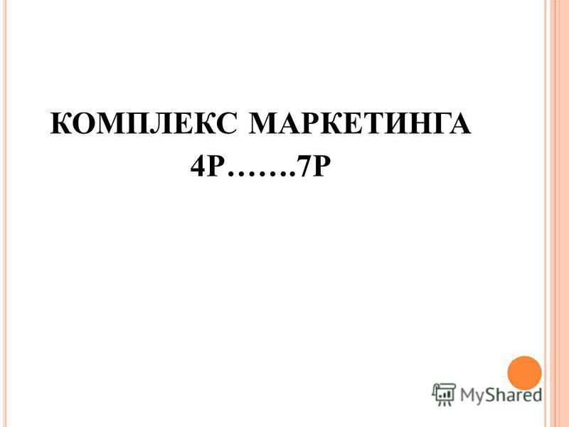 КОМПЛЕКС МАРКЕТИНГА 4Р…….7Р