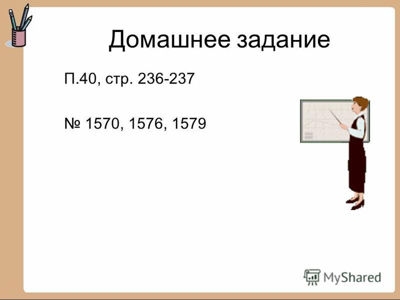 Домашнее задание П.40, стр. 236-237 1570, 1576, 1579