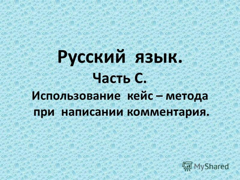 Русский язык. Часть С. Использование кейс – метода при написании комментария.