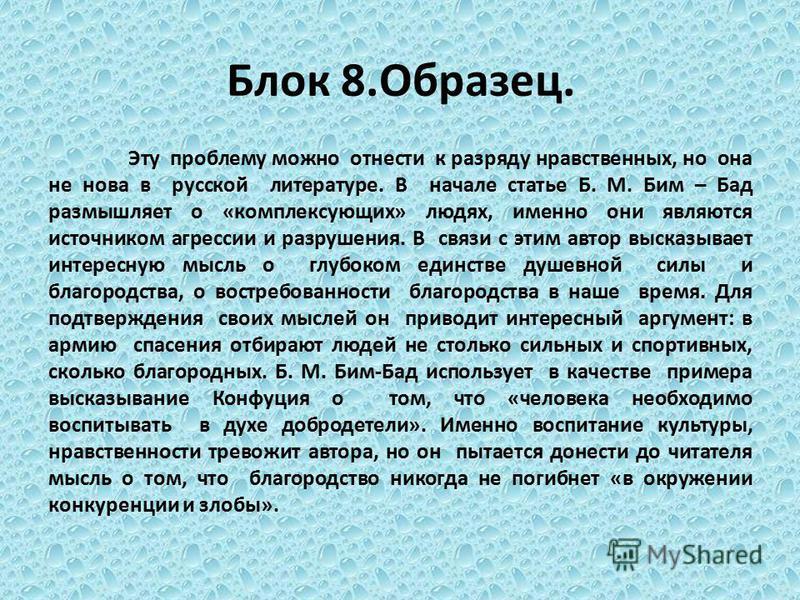 Блок 8.Образец. Эту проблему можно отнести к разряду нравственных, но она не нова в русской литературе. В начале статье Б. М. Бим – Бад размышляет о «комплектующих» людях, именно они являются источником агрессии и разрушения. В связи с этим автор выс