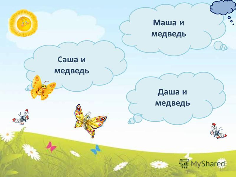 Царевна - попрыгушка Царевна - лягушка Царевна - квакушка