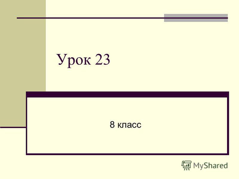 Урок 23 8 класс