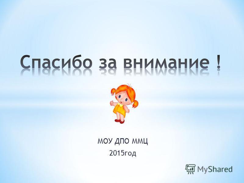 МОУ ДПО ММЦ 2015 год