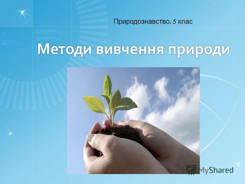 Методи вивчення природи Природознавство. 5 клас