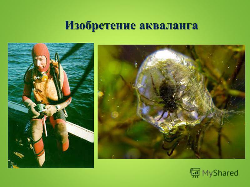 Изобретение акваланга