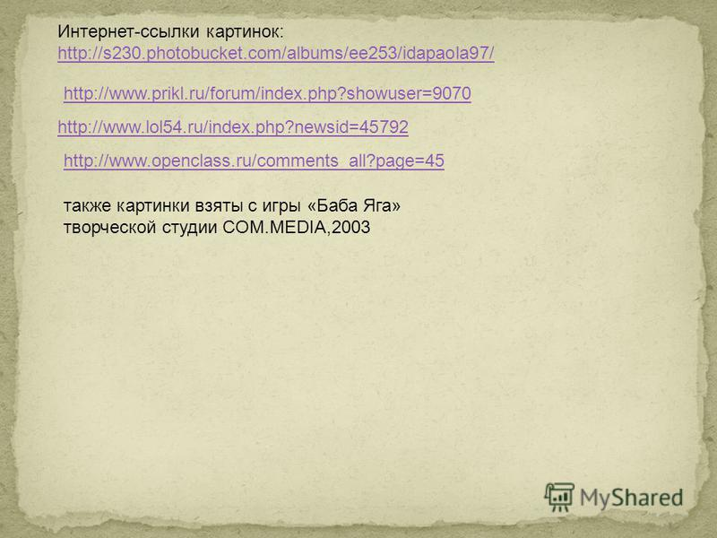Интернет-ссылки картинок: http://s230.photobucket.com/albums/ee253/idapaola97/ http://s230.photobucket.com/albums/ee253/idapaola97/ http://www.prikl.ru/forum/index.php?showuser=9070 http://www.lol54.ru/index.php?newsid=45792 http://www.openclass.ru/c