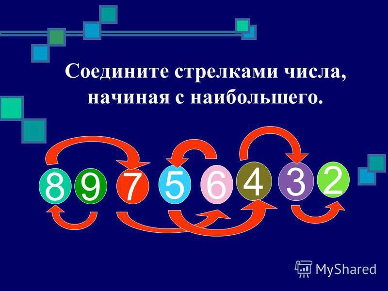 8 97 56 43 2 Соедините стрелками числа, начиная с наибольшего.