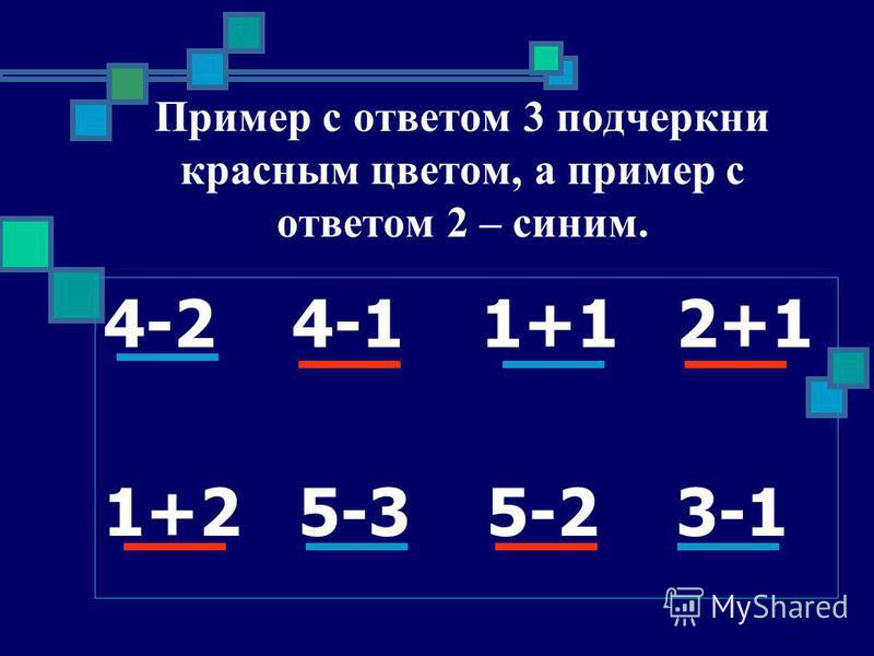 Пример с ответом 3 подчеркни красным цветом, а пример с ответом 2 – синим. 4-2 4-1 1+1 2+1 1+2 5-3 5-2 3-1