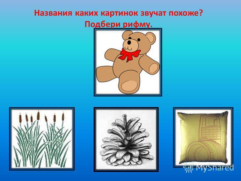 Подари Мише предметы в названии которых есть звук «Ш»