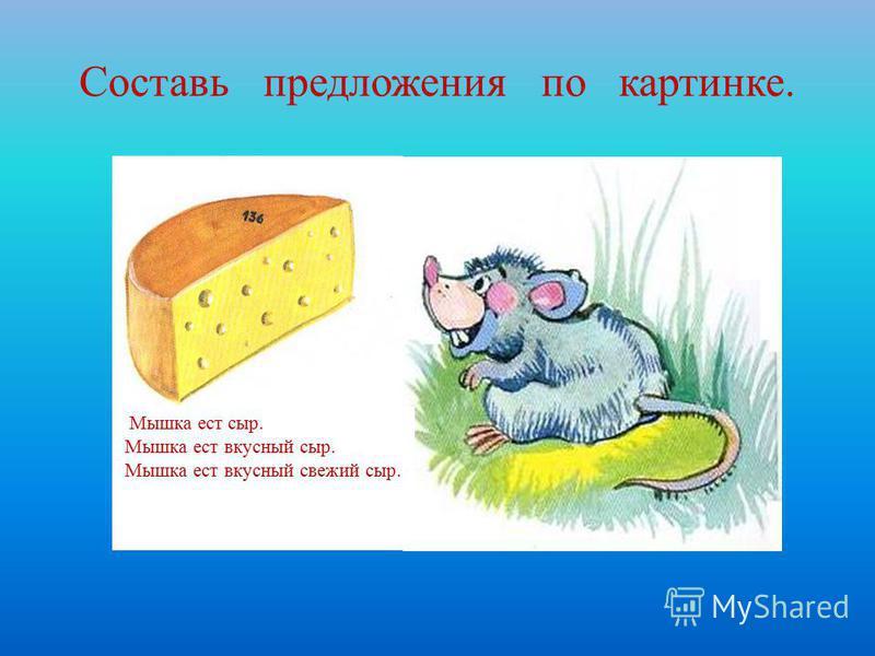 Дифференциация звуков [Ш] и [С] : в скороговорках Шашки на столе, шишки на сосне. Саша любит сушки, а Соня-ватрушки. Совушка, совушка, большая головушка. Вымыли мыши миски для мишки. в загадках Зеленый плот По реке плывет, На плоту красавица Солнцу у