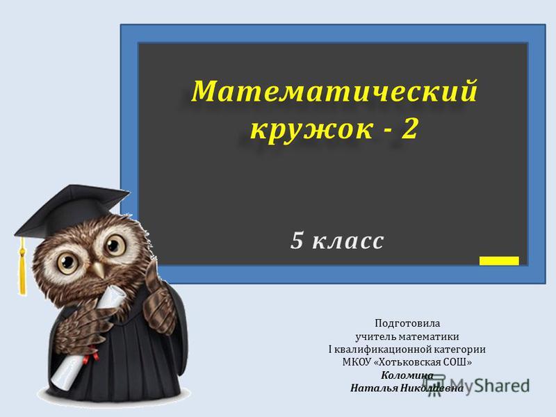 Подготовила учитель математики Ι квалификационной категории МКОУ «Хотьковская СОШ» Коломина Наталья Николаевна