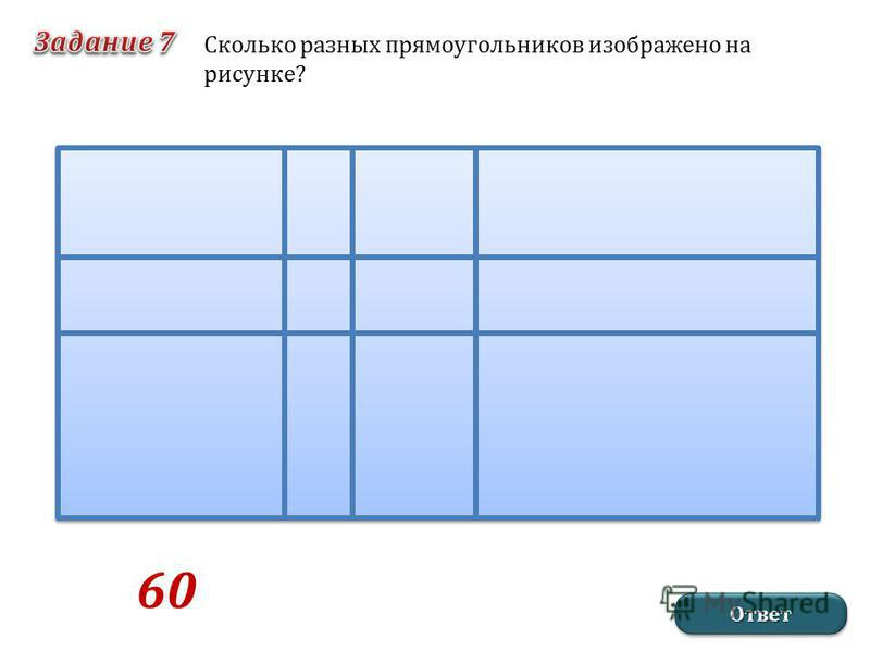 Ответ Ответ Сколько разных прямоугольников изображено на рисунке? 60