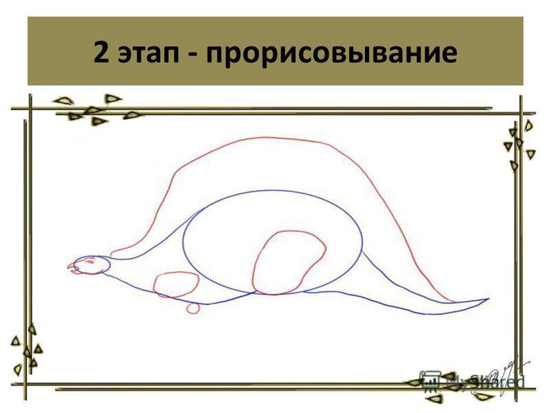 2 этап - прорисовывание
