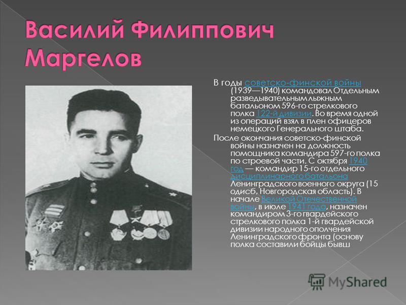 В годы советско-финской войны (19391940) командовал Отдельным разведывательным лыжным батальоном 596-го стрелкового полка 122 й дивизии. Во время одной из операций взял в плен офицеров немецкого Генерального штаба.советско-финской войны 122 й дивизии