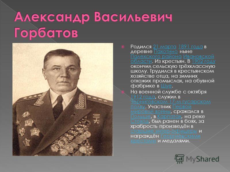 Родился 21 марта 1891 года в деревне Пахотино ныне Палехского района Ивановской области. Из крестьян. В 1902 году окончил сельскую трёхклассную школу. Трудился в крестьянском хозяйстве отца, на зимних отхожих промыслах, на обувной фабрике в Шуе.21 ма