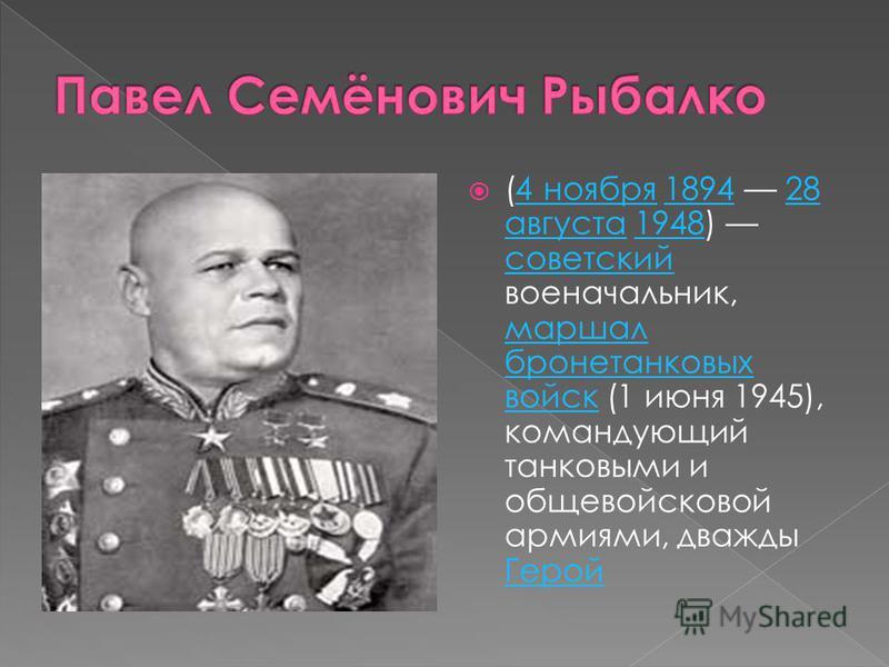 (4 ноября 1894 28 августа 1948) советский военачальник, маршал бронетанковых войск (1 июня 1945), командующий танковыми и общевойсковой армиями, дважды Герой 4 ноября 189428 августа 1948 советский маршал бронетанковых войск Герой