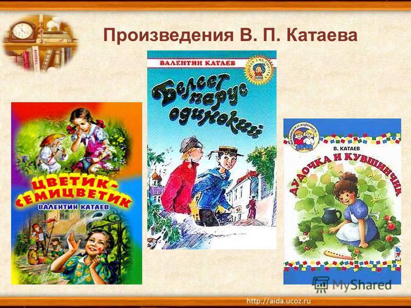 Произведения В. П. Катаева