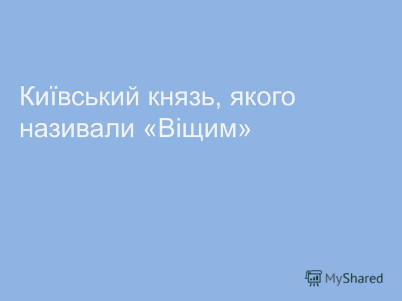 Київський князь, якого називали «Віщим»