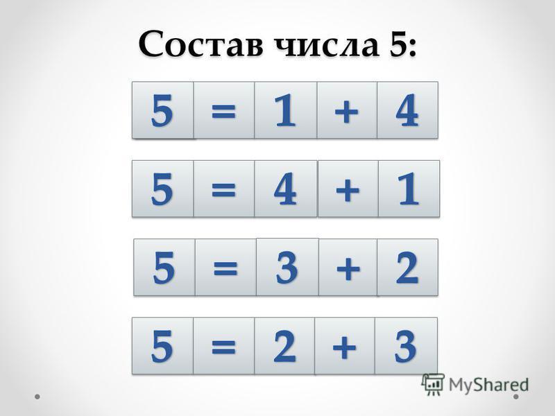 Состав числа 5: