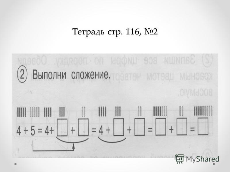 Тетрадь стр. 116, 2