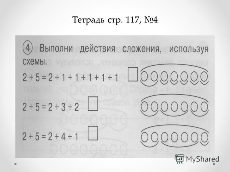 Тетрадь стр. 117, 4