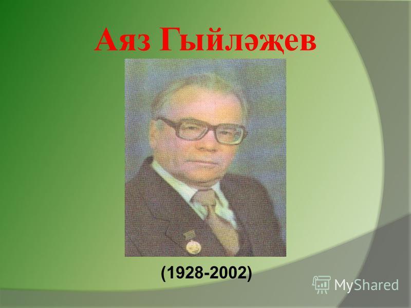 Аяз Гыйләҗев (1928-2002)