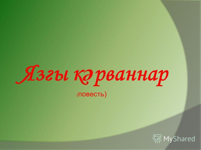 Язгы к ә рваннар ( повесть)