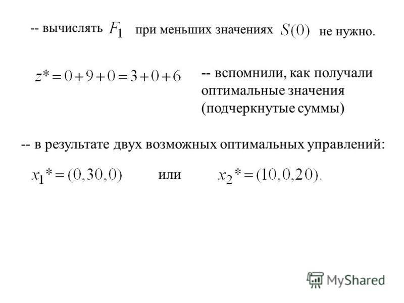 -- вспомнили, как получали оптимальные значения (подчеркнутые суммы) -- вычислять при меньших значениях не нужно. -- в результате двух возможных оптимальных управлений: или