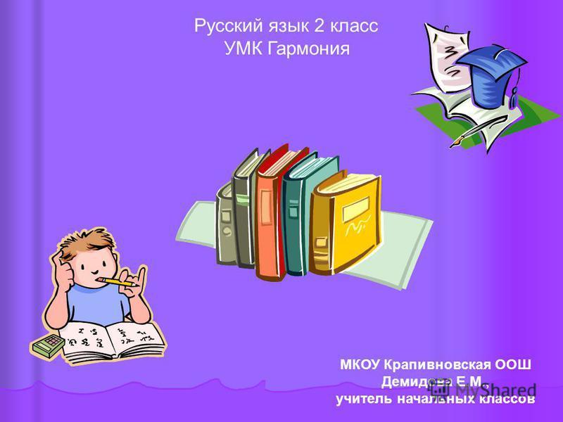 МКОУ Крапивновская ООШ Демидова Е.М., учитель начальных классов Русский язык 2 класс УМК Гармония