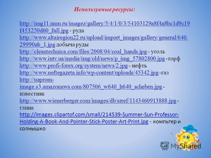 Используемые ресурсы: http://img11.nnm.ru/imagez/gallery/5/4/1/0/3/54103129a8f4a8bc1d9c19 f453250d60_full.jpghttp://img11.nnm.ru/imagez/gallery/5/4/1/0/3/54103129a8f4a8bc1d9c19 f453250d60_full.jpg - руда http://www.altairegion22.ru/upload/import_imag