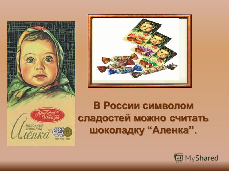 В России символом сладостей можно считать шоколадку Аленка.